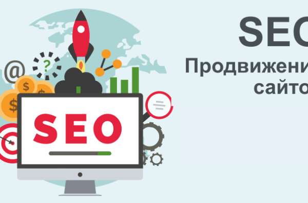 Услуги SEO продвижение сайтов