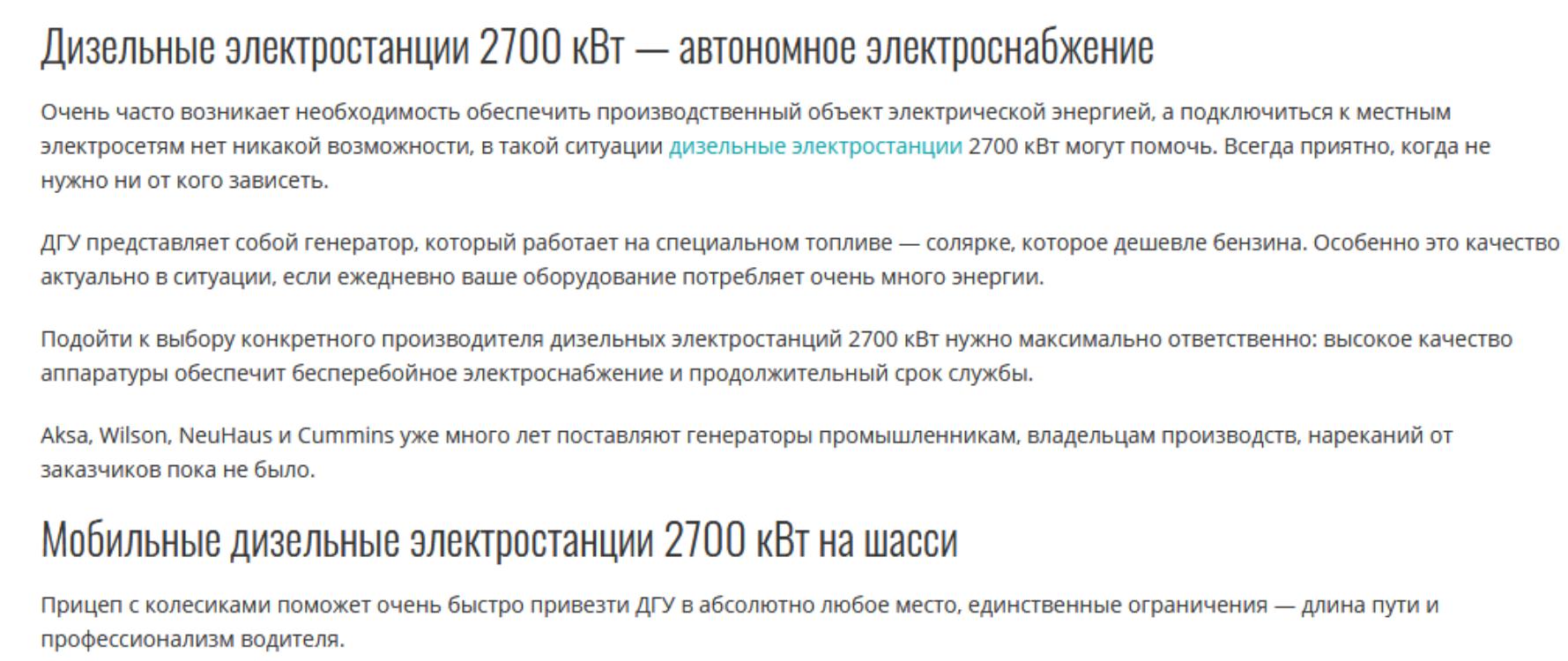 Пример статьи для SEO продвижения сайта